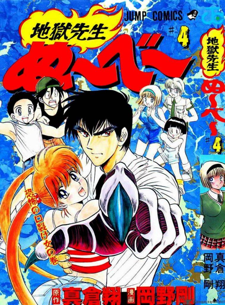 TOP 20 Manga de Horror - Leitores Japoneses Jigoku Sensei Nube