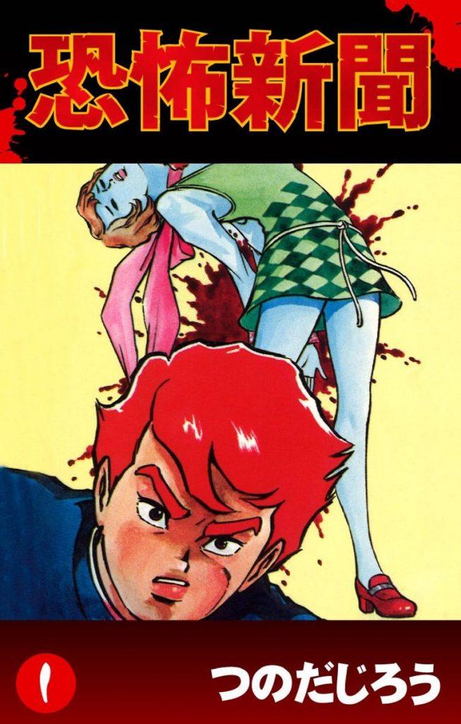 TOP 20 Manga de Horror - Leitores Japoneses Kyōfu Shinbun