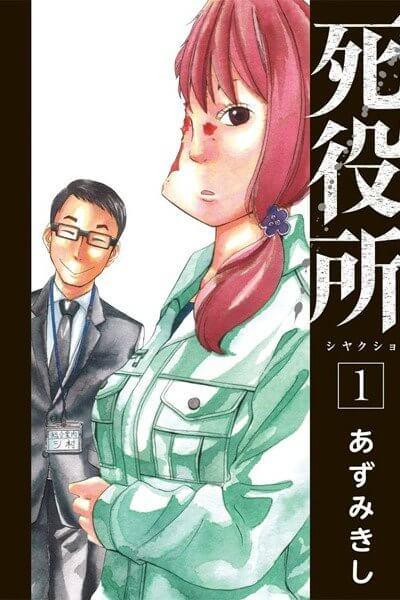 TOP 20 Manga de Horror - Leitores Japoneses Shiyakusho