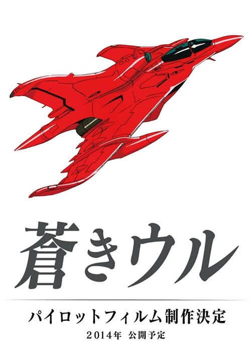 Gaina anuncia Uru in Blue Anime para 2022 e Outros Projetos