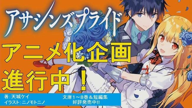Assassin's Pride - Light Novel vai receber Anime