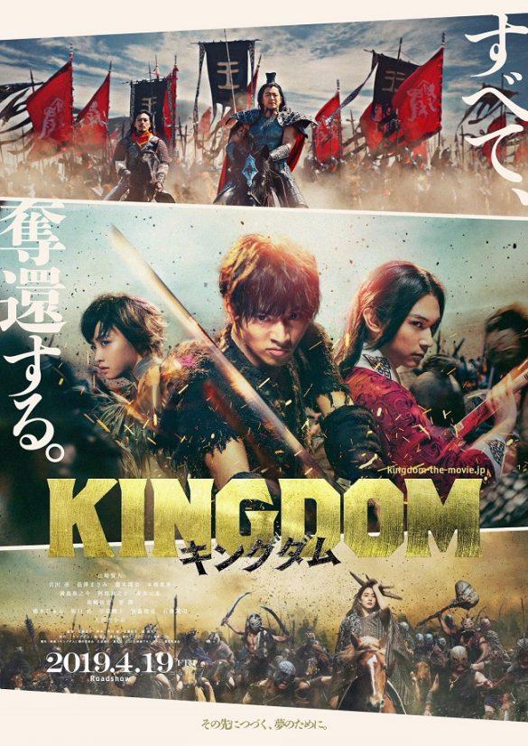 Kingdom - Filme Live Action revela Vídeos e Poster | Kingdom Live Action revela Vídeo Promo Internacional | 43ª Japan Academy Film Prize revela Nomeados