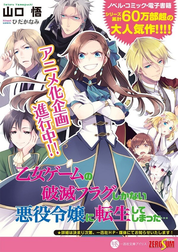 My Next Life as a Villainess - Light Novels recebem Anime