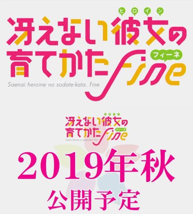Saekano - Filme Anime revela Estreia e Poster