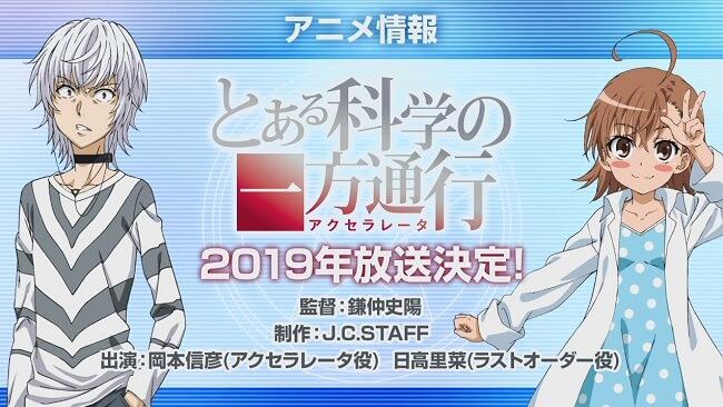 Toaru Kagaku no Accelerator - Manga vai receber Anime