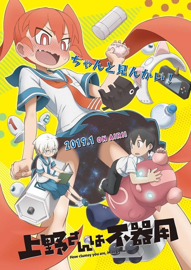 Ueno-san wa Bukiyo - Anime revela Novo Vídeo e Estreia