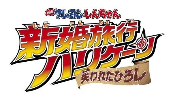 Crayon Shin-chan revela Filme Anime de 2019 com Vídeo