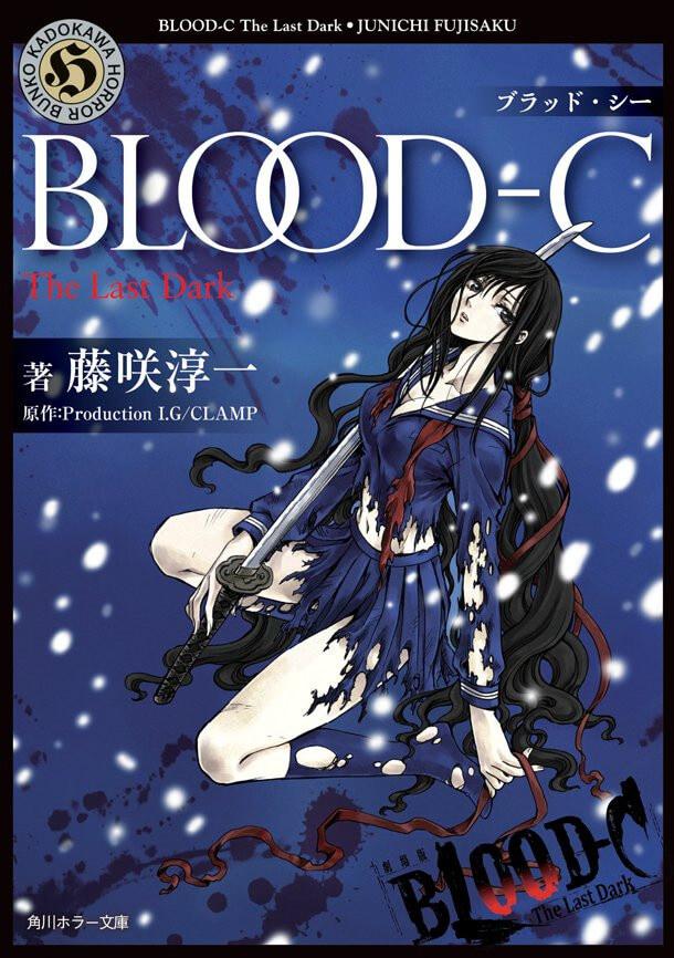 Curtas da Semana ptAnime #26 - Blood-C: The Last Dark