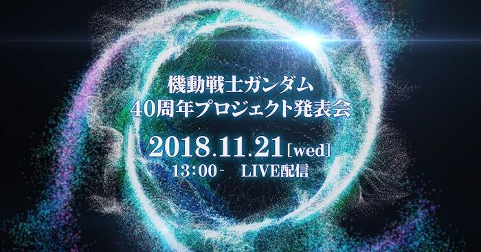 Gundam - Projeto do 40º Aniversário agendado para Este Mês