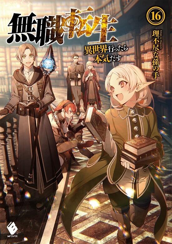Kono Light Novel ga Sugoi revela Lista de 2020