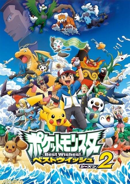 Lista Animes Verão 2012 - Pokémon Best Wishes 2