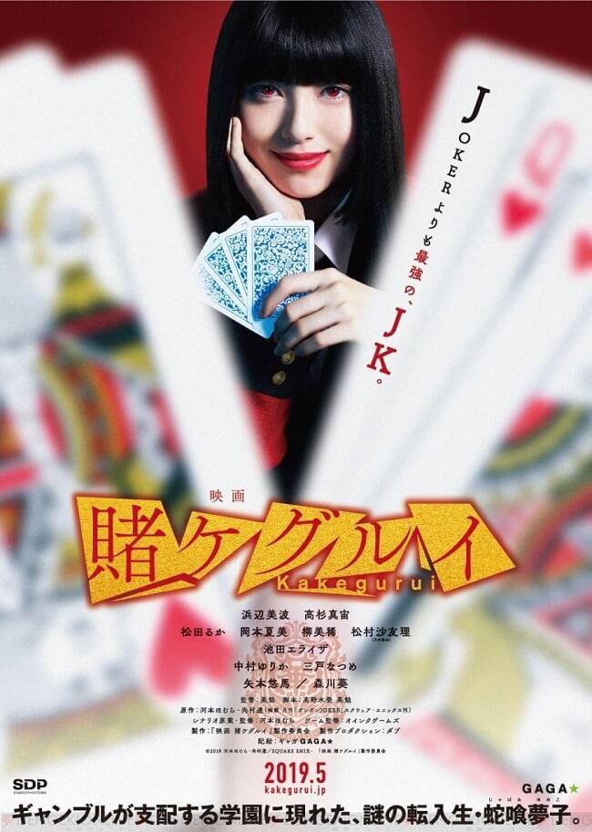 Kakegurui Live-Action - Filme revela Teaser | Kakegurui Filme Live-Action revela Estreia em Trailer