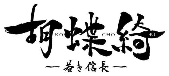 Kochoki: Wakaki Nobunaga - Studio DEEN revela Anime Original