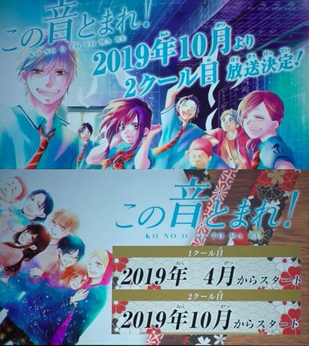 Kono Oto Tomare! - Anime revela Primeiro Vídeo Promo