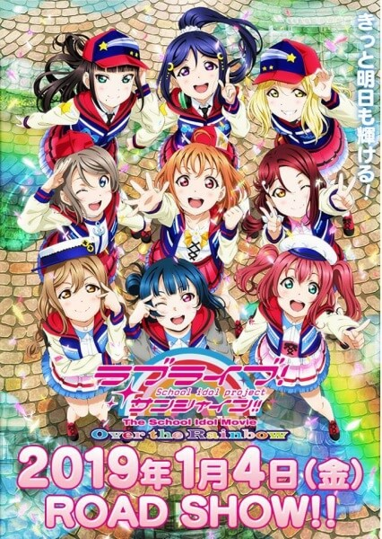 Love Live! Sunshine!! The School Idol Movie: Over the Rainbow - Trailer
