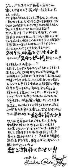 One Piece - Mensagem de Eiichiro Oda na Jump Festa