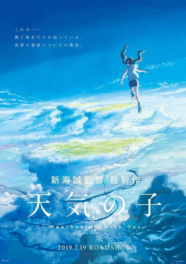 Makoto Shinkai - Novo Filme revela Estreia e Título | Tenki no Ko - Filme Anime revela Teaser Trailer | Tenki no Ko - Filme Anime vai receber Novel