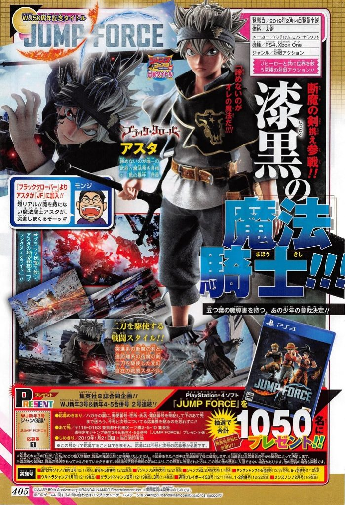 JUMP FORCE - Asta de Black Clover vai integrar Roster
