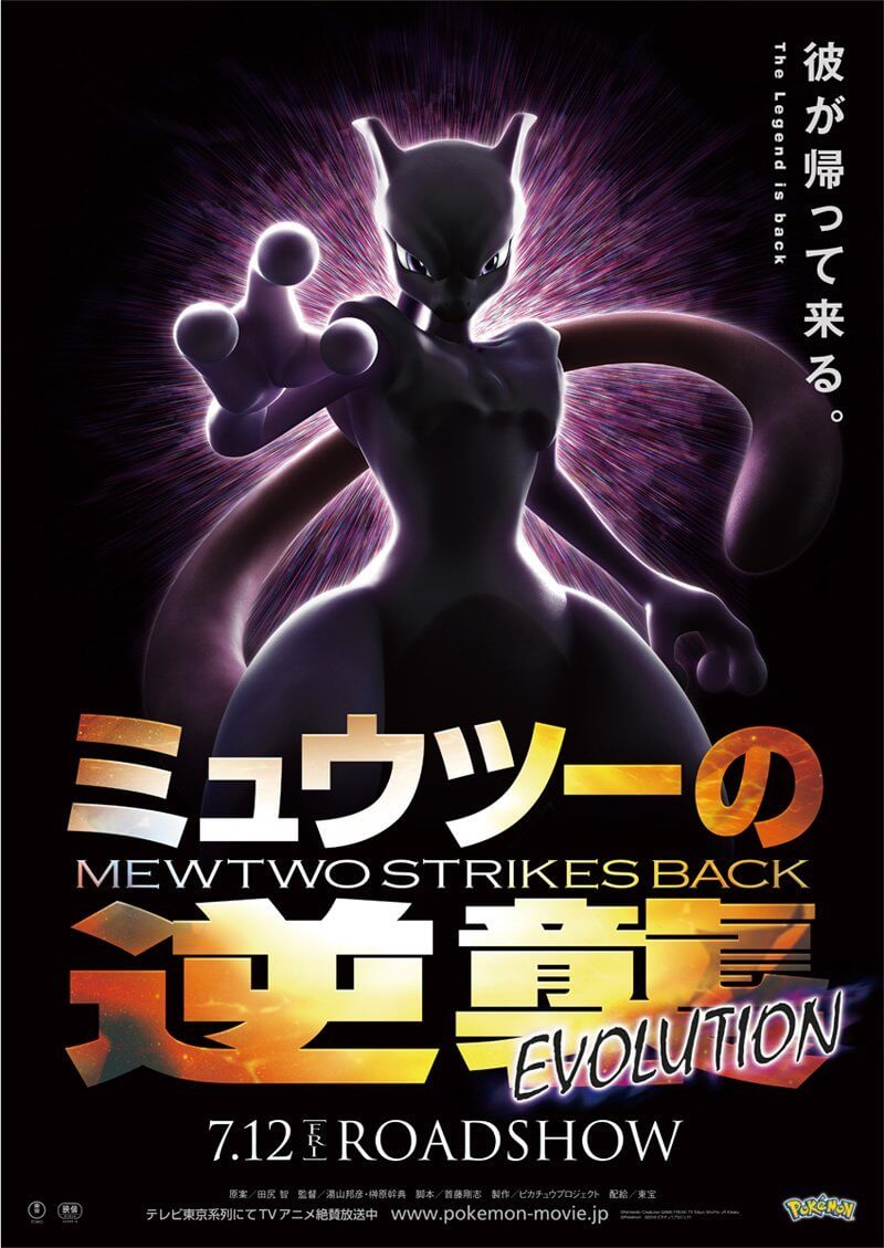 Pokémon: Mewtwo Strikes Back Evolution revela Novo Vídeo Especial