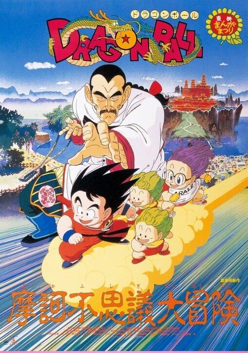 Dragon Ball - Panda Biggs exibe Filmes em Especial Cinema