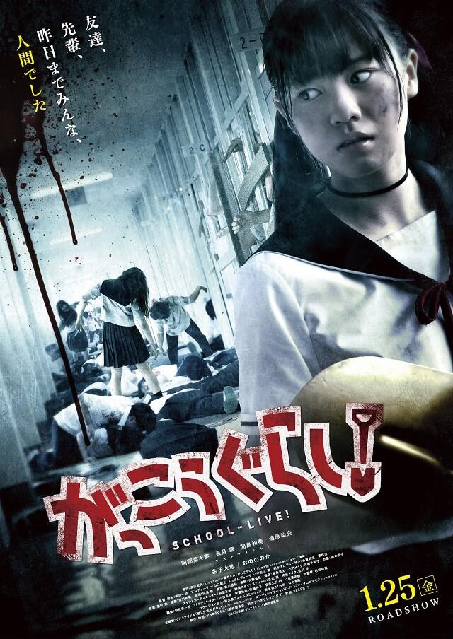 Gakkougurashi - Filme Live Action revela Novo Trailer