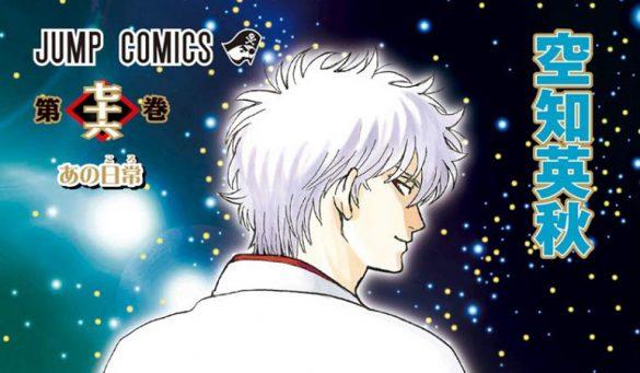 Gintama - Shueisha Confirma Volume Final do Manga