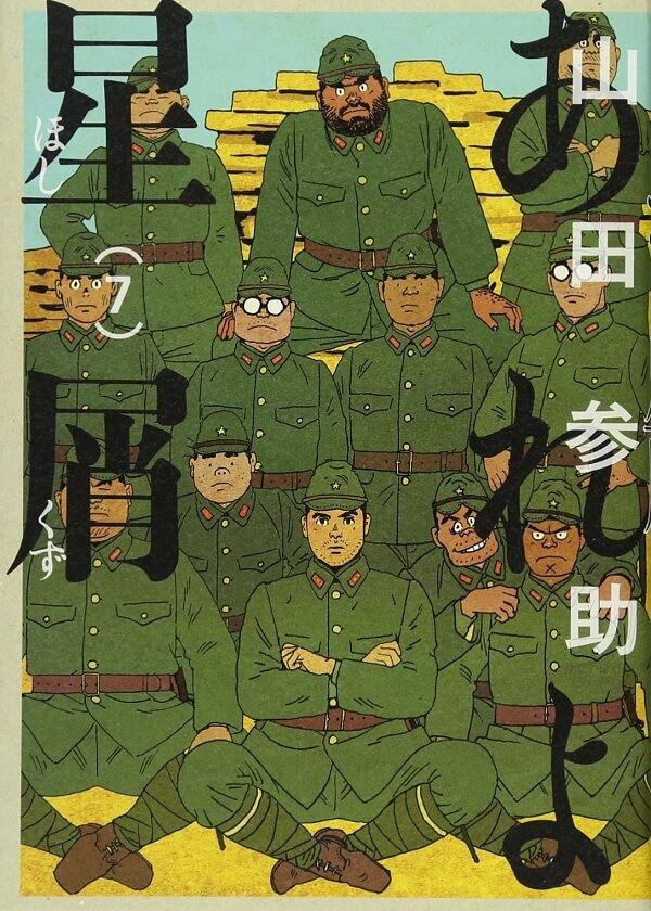 23rd Tezuka Osamu Cultural Prize anunciou Nomeados