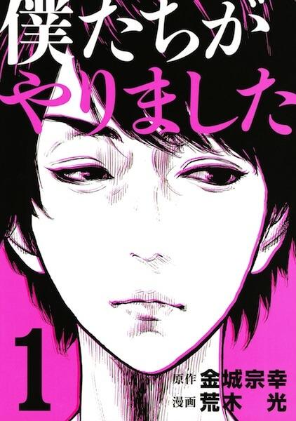 Bokutachi ga Yarimashita Manga - Análise - capa
