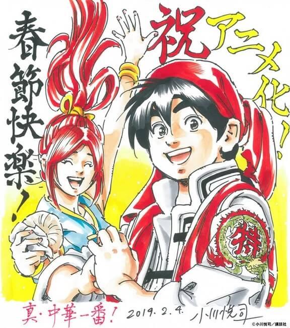Chūka Ichiban vai Receber Novo Anime