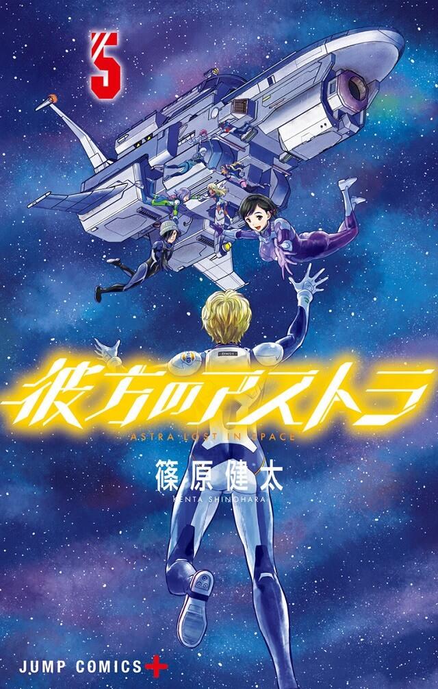 Kanata no Astra - Manga de Kenta Shinohara recebe Anime | Kanata no Astra vence 12ª Edição dos Manga Taisho Awards