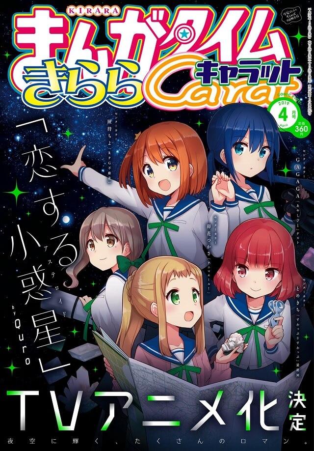 Koisuru Asteroid - Manga vai receber Anime