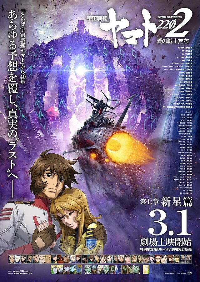 Space Battleship Yamato 2202 revela Trailer do Último Filme | Space Battleship Yamato 2202 - Último Filme revela Promo Final | Space Battleship Yamato 2202 - 9 Minutos do Filme Final