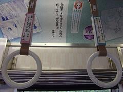 Elétrico de Chihayafuru em circulação no Japão