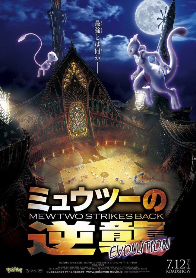 Pokémon: Mewtwo Strikes Back Evolution revela 3º Vídeo