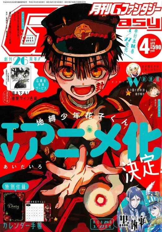 Jibaku Shōnen Hanako-kun vai receber Anime
