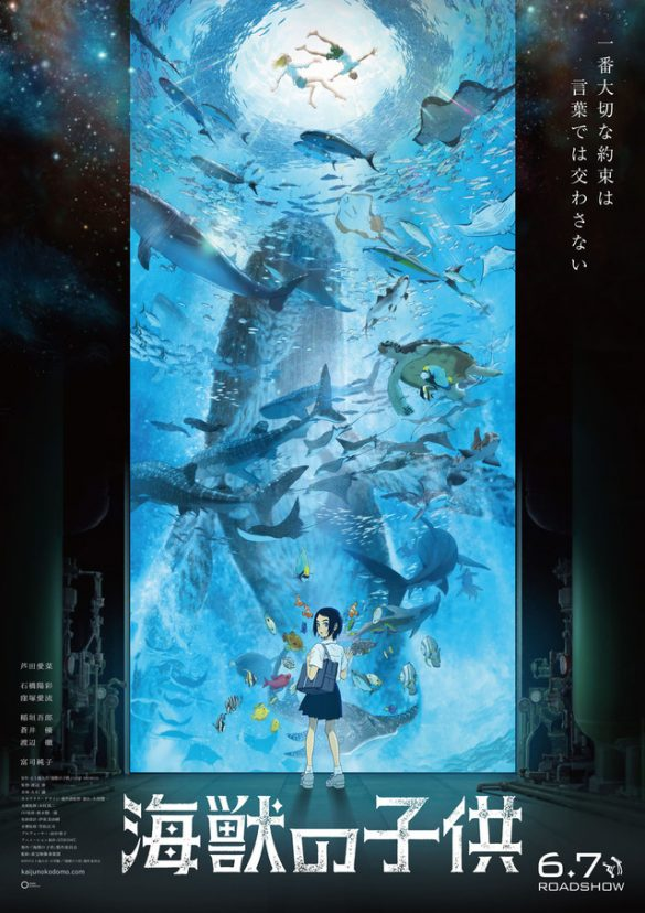 Kaijuu no Kodomo - Filme revela Primeiro Trailer