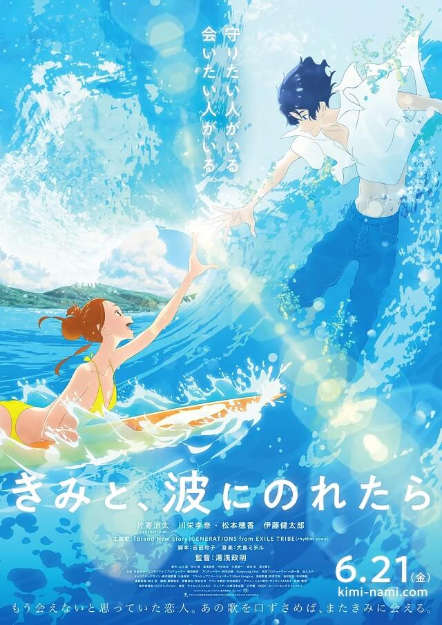 Kimi to Nami ni Noretara vence Prémio no Shanghai International Film Festival