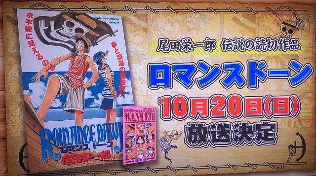 "One Piece - Manga ""Protótipo"" recebe Anime"