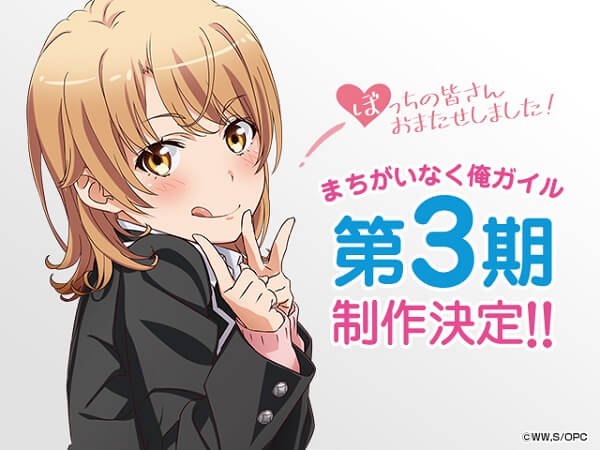 My Teen Romantic Comedy SNAFU recebe 3ª Temporada | My Teen Romantic Comedy SNAFU 3ª Temporada - Studio feel REGRESSA