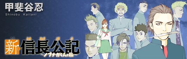 Autor de One Outs lança Novo Manga