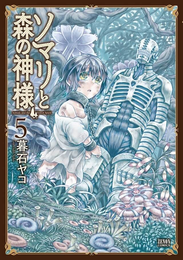 Somali to Mori no Kamisama - Manga vai receber Anime
