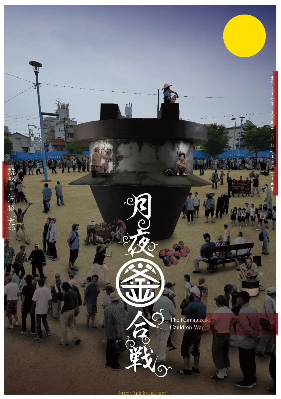 The Kamagasaki Cauldron War - Filme será Exibido no 6.doc