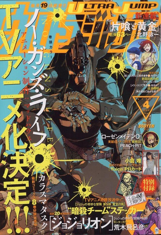 No Guns Life - Manga vai receber Anime pela Madhouse
