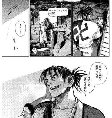 Blade of the Immortal vai receber Sequela Manga