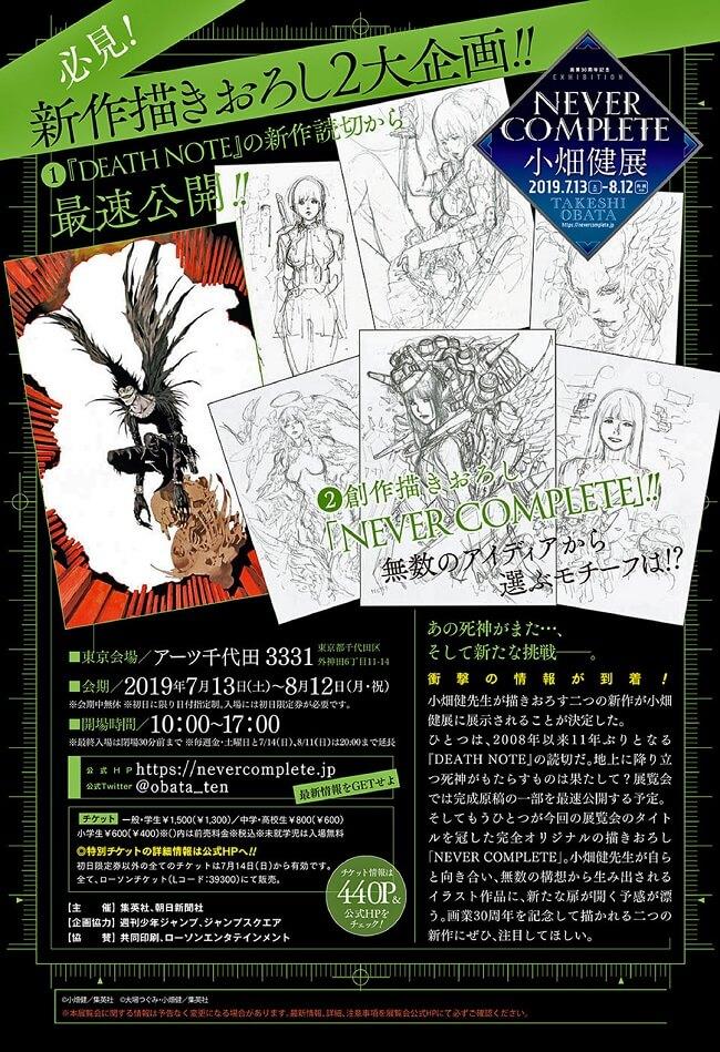 Death Note terá Novo One-Shot por Obata
