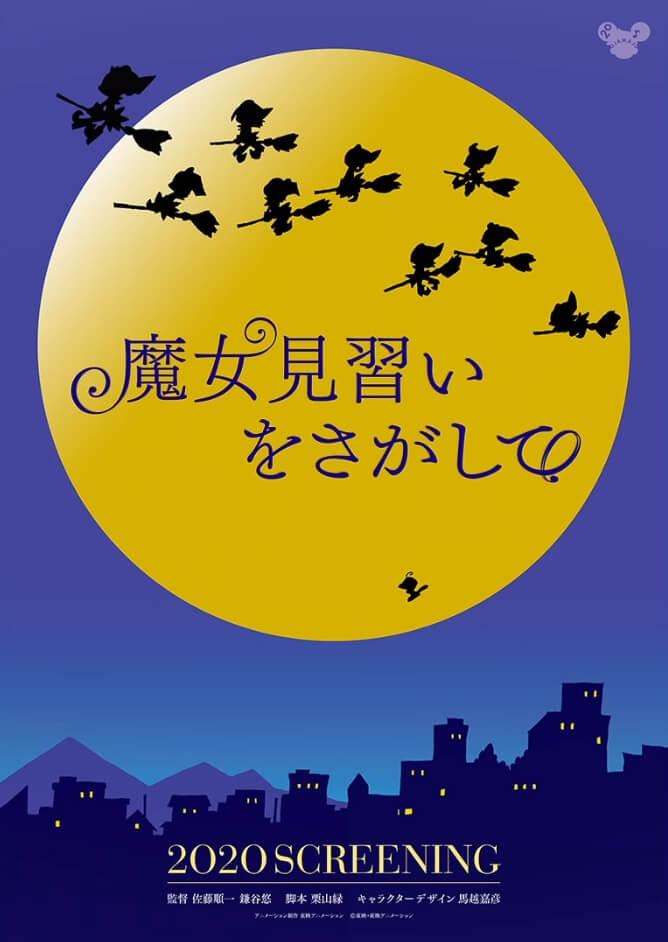 Ojamajo Doremi - Filme do 20º Aniversário revela Teaser