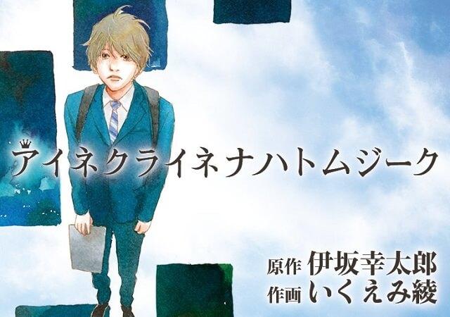 Ryo Ikuemi vai lançar Novo Manga este Outono