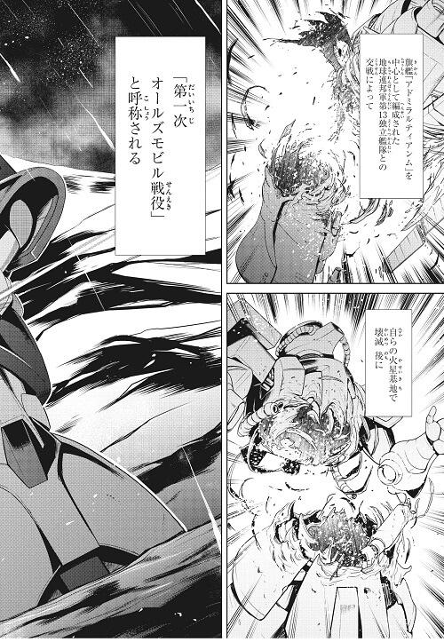 Gundam F90 FF - Manga terá Estreia em Junho 2019 2