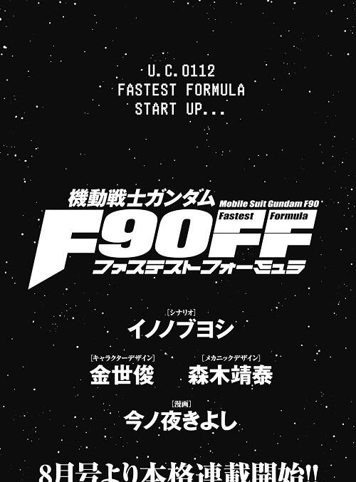Gundam F90 FF - Manga terá Estreia em Junho 2019 4