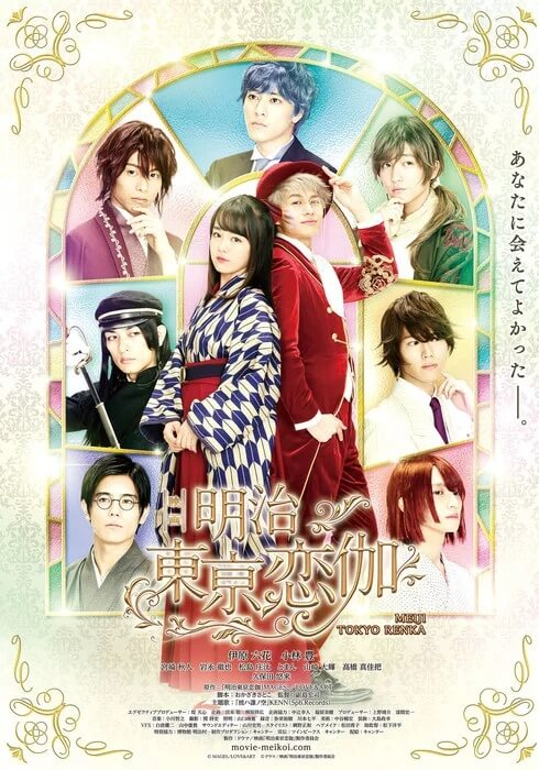 Meiji Tokyo Renka Live-Action revela Data de Estreia